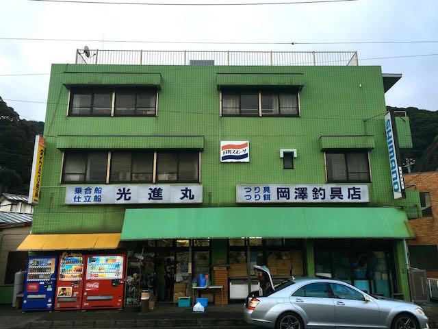 金谷港 岡澤釣具店