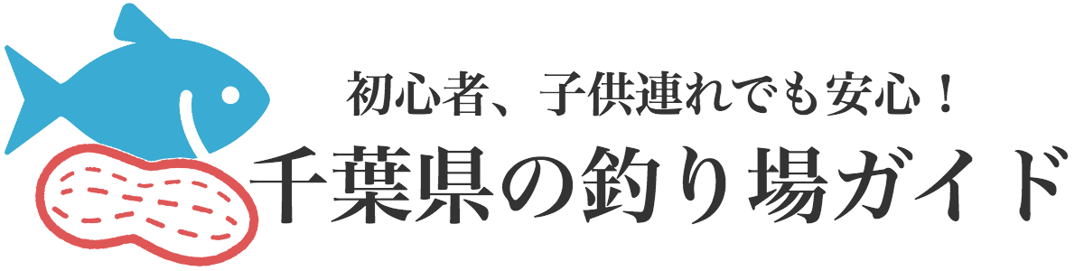 初心者も子供連れも安心!千葉県のおすすめ海釣り場ガイド