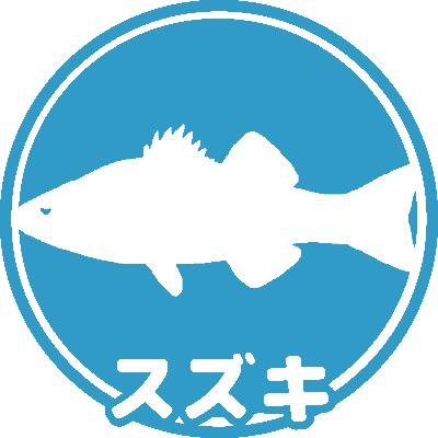 スズキ(シーバス)の釣り場