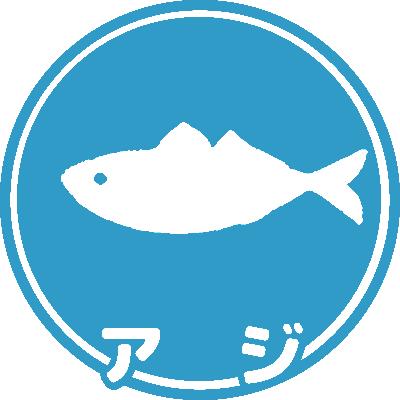 アジの釣り場