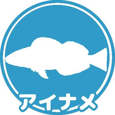 アイナメの釣り場