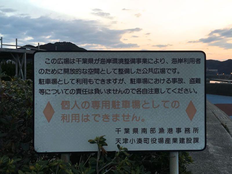 天津港の釣り場02