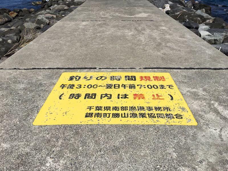 龍島港の釣り場12