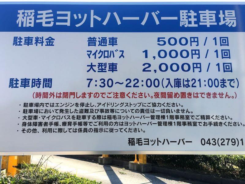 検見川浜の釣り場02