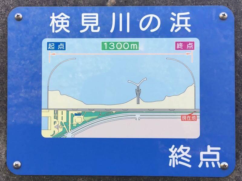 検見川浜の釣り場39