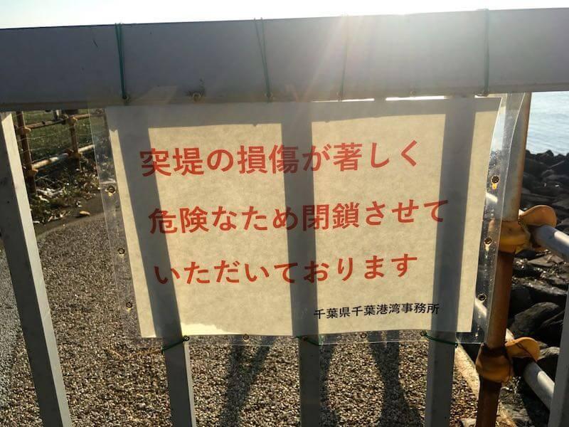 検見川浜の釣り場27