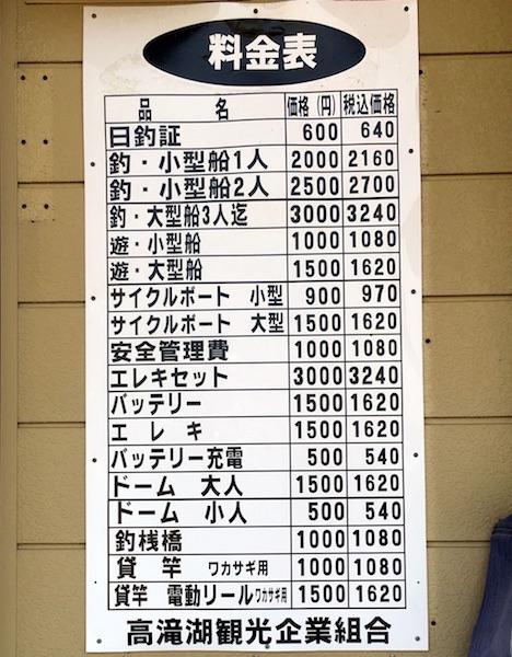 高滝湖 釣り料金表