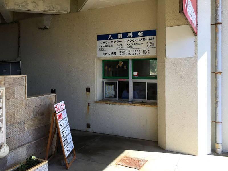 太海フラワー磯釣りセンター12