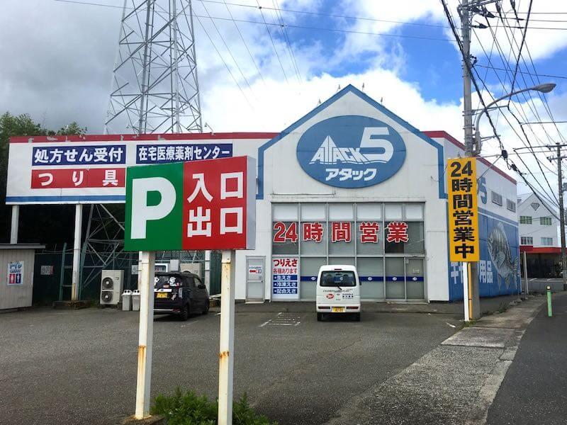 アタック5鴨川店