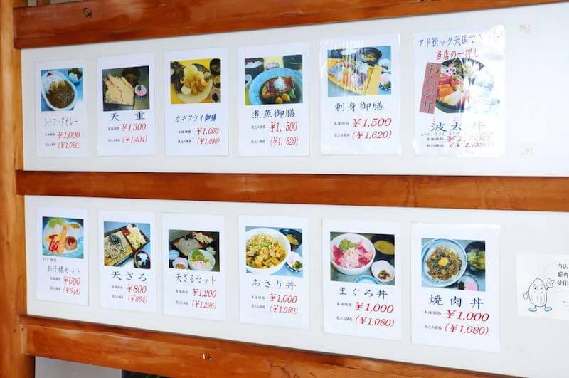 太海フラワー磯釣りセンターの食事処1