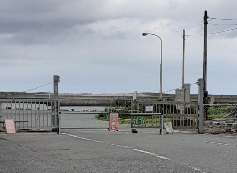 太東港 車両進入禁止